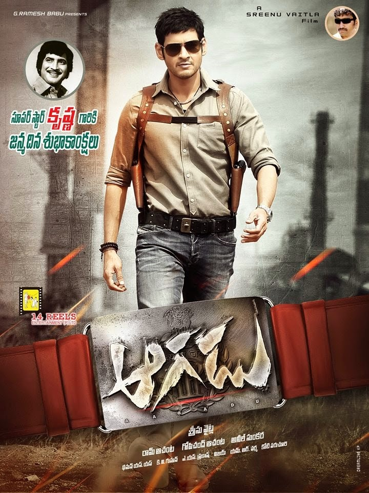Aagadu (Encounter Shankar) (2014) 720p Hindi HEVC UNCUT BluRay x265 ESubs