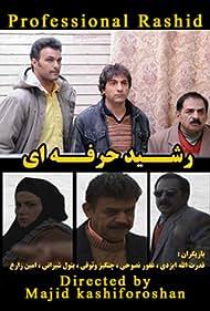 Amin Zare, Saeed Yardosti, and Ghodratollah Izadi in Professional Rashid (2014)