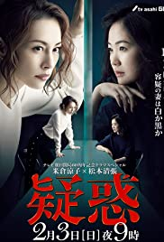 Giwaku Poster