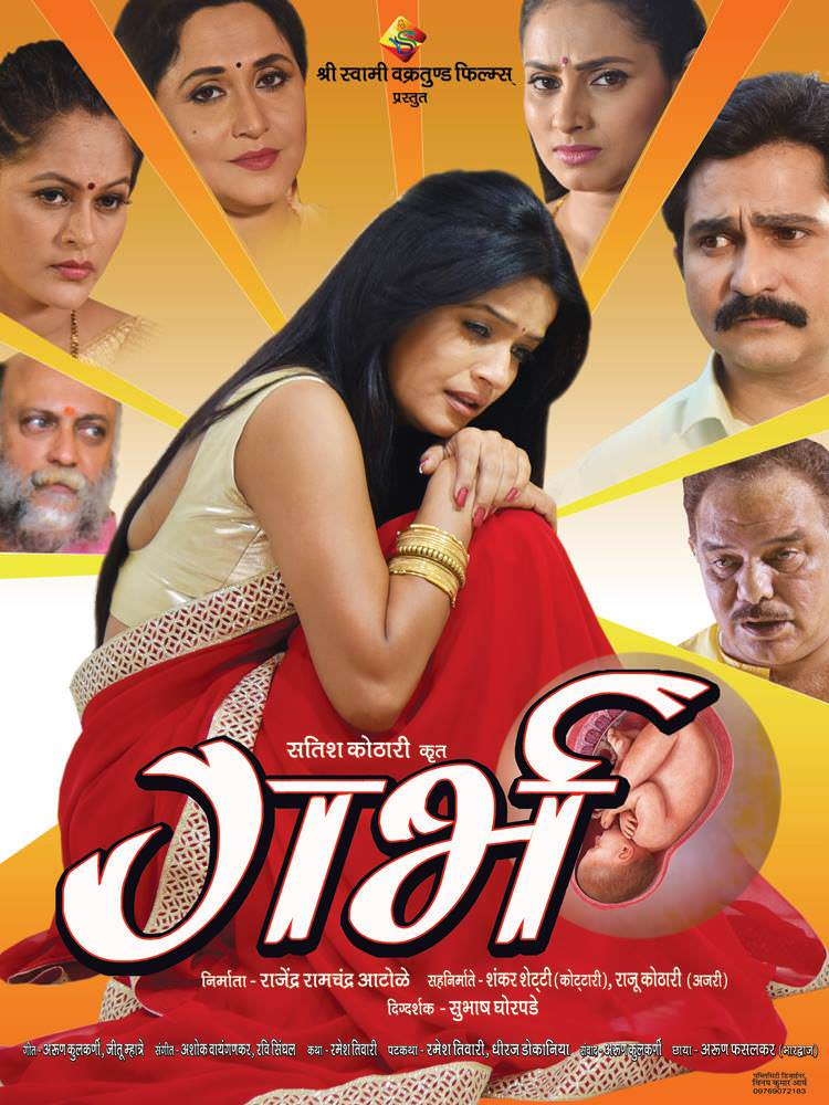Garbh 2017 Marathi 425MB HDRip Download