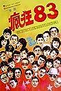 Feng kuang ba san (1983) Poster