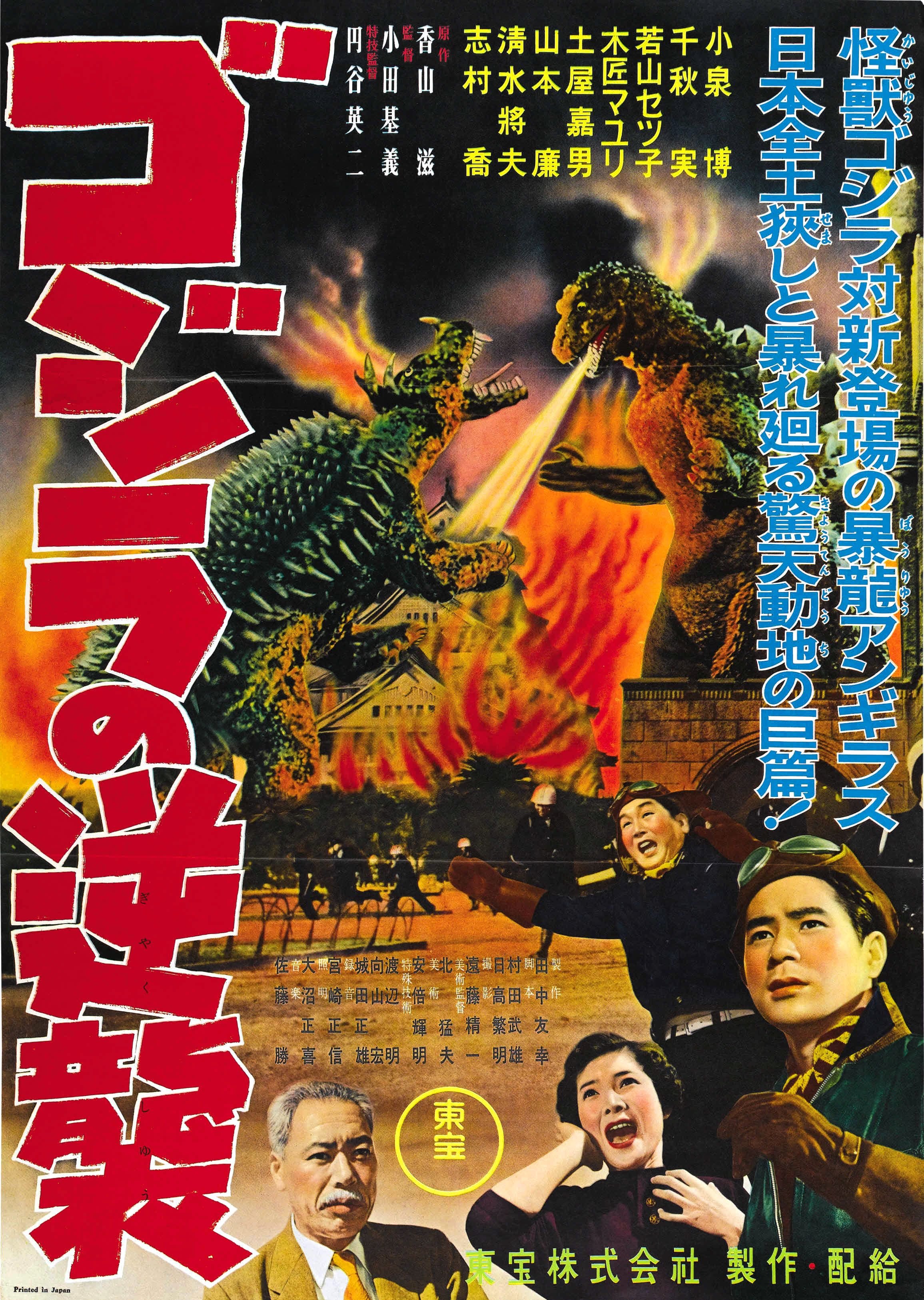Image result for godzilla raids again 1955