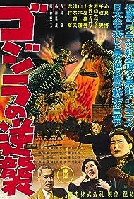 Gojira no gyakushû (1959) Poster - Movie Forum, Cast, Reviews