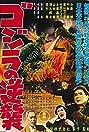 Godzilla Raids Again (1955) Poster