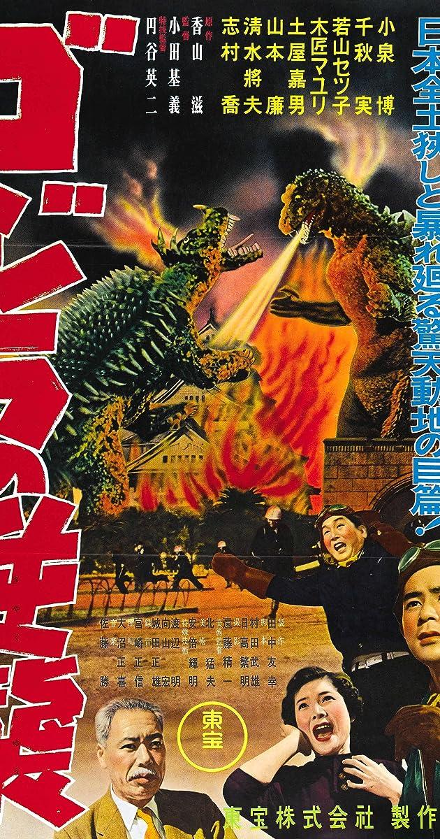 Subtitle of Godzilla Raids Again