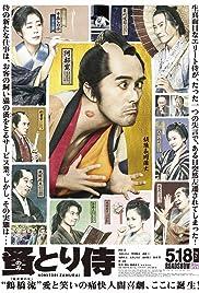 Flea-picking Samurai Poster