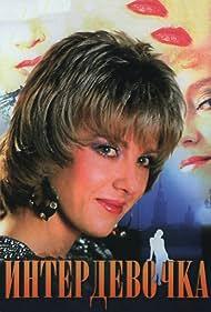 Elena Yakovleva in Interdevochka (1989)