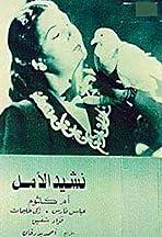 Nashid al-Amal
