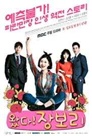 Jang Bo Ri Is Here Poster