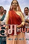 Hum (2011)