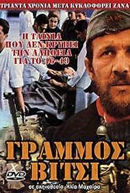 Grammos (1971)