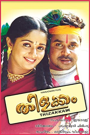 Meccartin Thilakkam Movie
