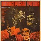 Optimisticheskaya tragediya (1963)