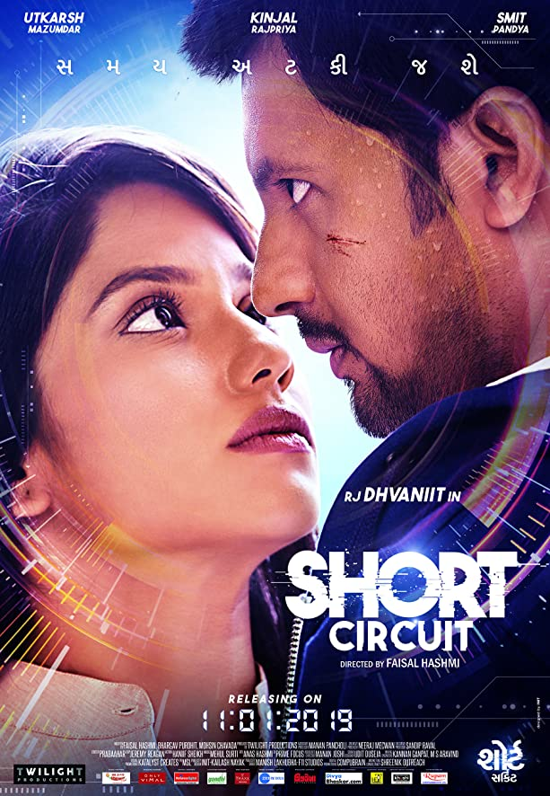 Short Circuit (2019) Gujrati 480p 720p HDRip ESubs Full Gujrati Movie