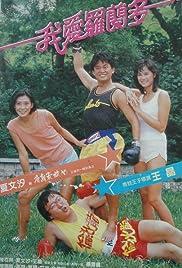 Wo ai Luo Landu Poster