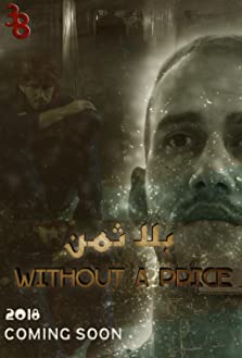 Without a price (2018)