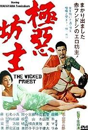 Gokuaku bôzu Poster