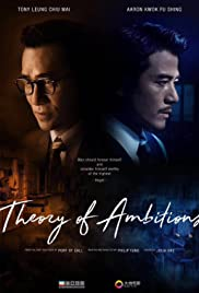 Theory of Ambitions Poster