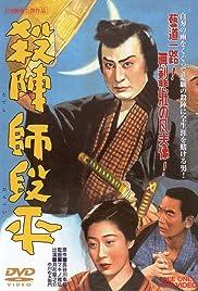 Tateshi Danpei Poster