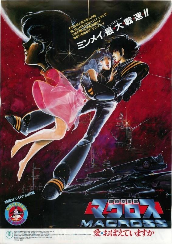 Chôjikû Yôsai Macross: Ai Oboeteimasuka (1984)