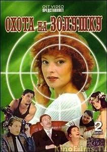 Watch me the movie Okhota na Zolushku [hd1080p]