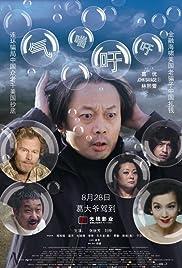 Qi chuan xu xu Poster