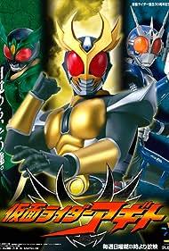 Kamen raidâ Agito (2001)