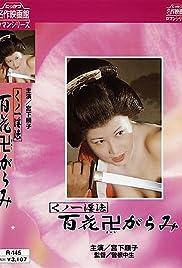 Female Ninja Magic: 100 Trampled Flowers Poster