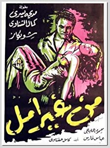 HD wmv movie downloads Min gheir amal Egypt [UltraHD]