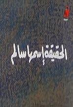 Al-Hakika Ismoha Salem