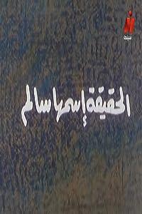 Good funny movie to watch high Al-Hakika Ismoha Salem Egypt [2048x1536]