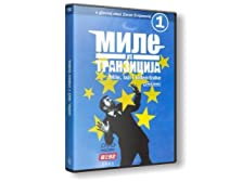Mile vs. tranzicija (2003– )