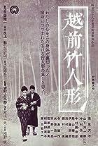 Echizen take-ningyô