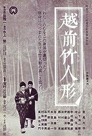 Echizen take-ningyô Poster