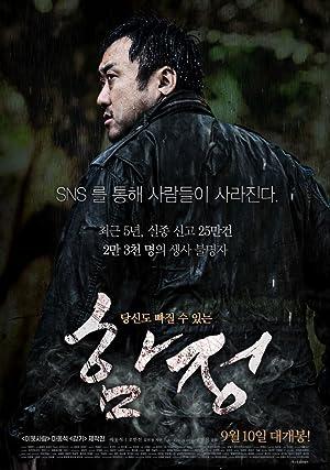 Ham-jeong (2015)