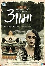 Aama (2020) film en francais gratuit