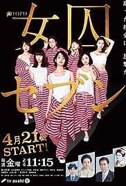 Seven Women in Prison Poster