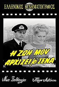 Nikos Xanthopoulos and Pari Leventi in I zoi mou arhizei me sena (1961)