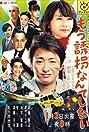 Mou yuukainante shinai (2012) Poster