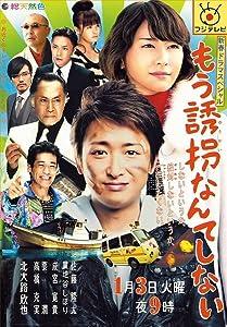 Best movies downloading websites Mou yuukainante shinai Japan [hdv]