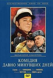 Komediya davno minuvshikh dney Poster