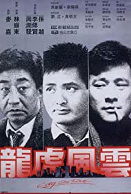 Lung foo fung wan (1987)