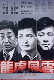 City on Fire (1987) Lung foo fung wan 1080p