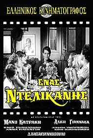Alkis Giannakas in Enas delikanis (1963)