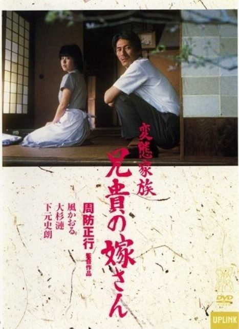 Hentai kazoku: Aniki no yomesan (1984)