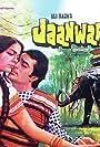 Rajesh Khanna and Zeenat Aman in Jaanwar (1982)