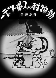 Smartmovie free download Taiiku day Japan [Bluray]