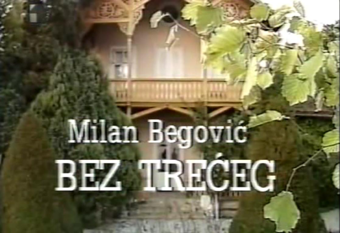 Bez treceg ((1988))