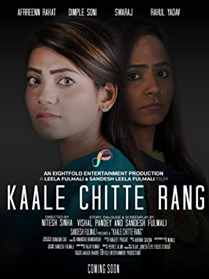 Kaale Chitte Rang movie, song and  lyrics