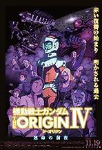 Mobile Suit Gundam: The Origin IV: Eve of Destiny